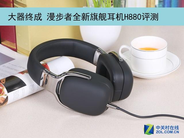大器终成 漫步者全新旗舰耳机H880评测