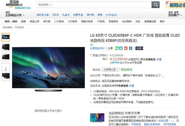 电视猛降榜 65吋OLED电视暴跌3000元