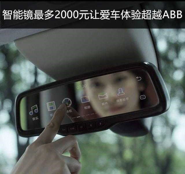 智能镜最多2000元让爱车体验超越ABB