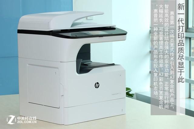 彩印之变 惠普A3页宽复合机P77760评测