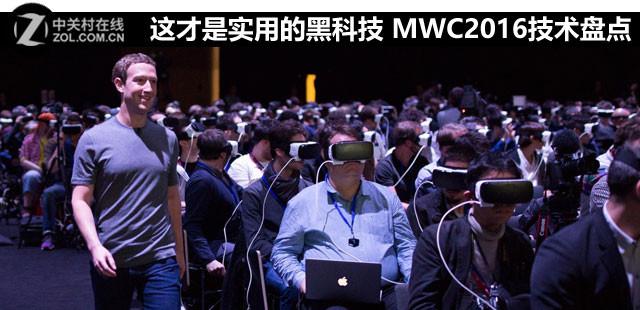 这才是实用的黑科技 MWC2016技术盘点