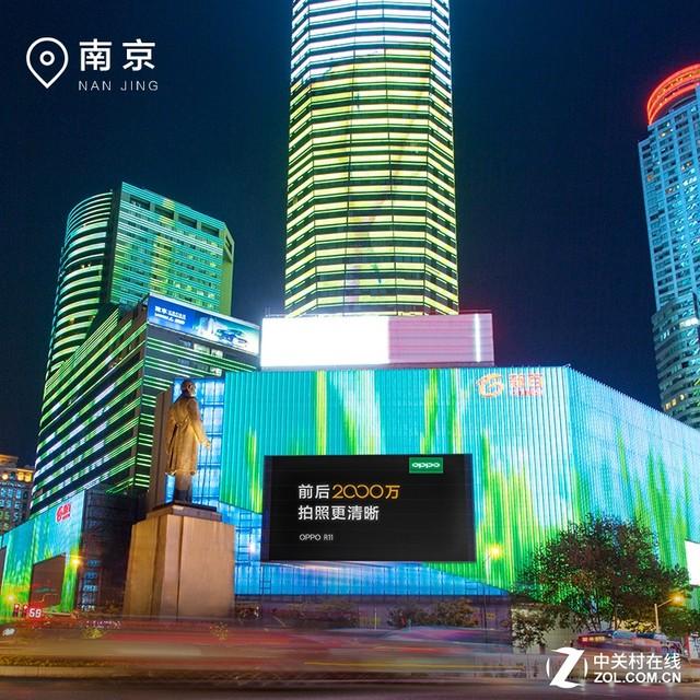 OPPO九城联动宣布R11 前后2000万像素