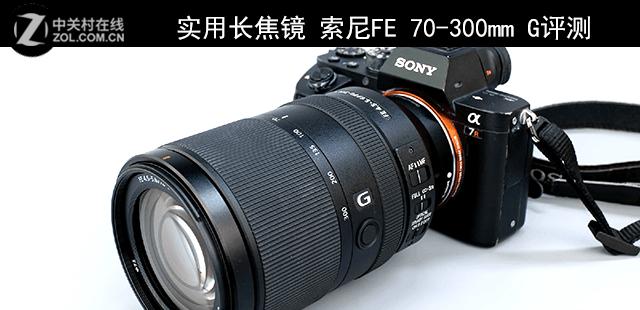 实用长焦镜 索尼FE 70-300mm G评测