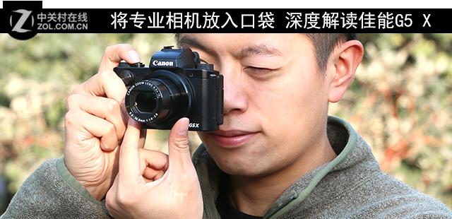 将专业相机放入口袋 深度解读佳能G5 X