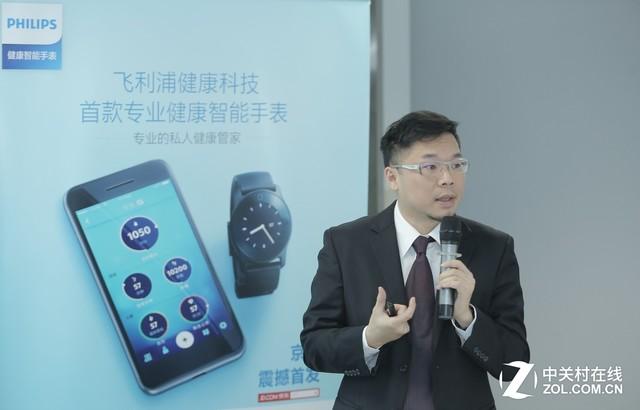 专注个人健康管理 飞利浦发布健康智能手表