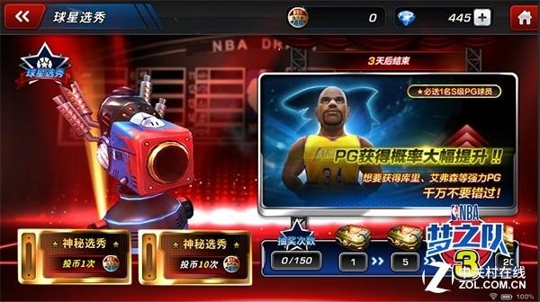 新赛季开打 《NBA梦之队》新版本解密