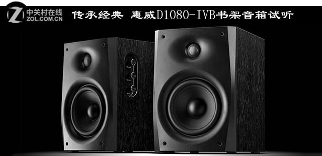 传承经典 惠威D1080-IVB书架音箱试听
