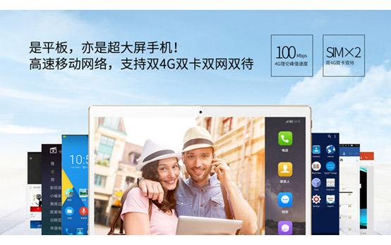 4G全网通新低价 昂达V10 4G限时送豪礼