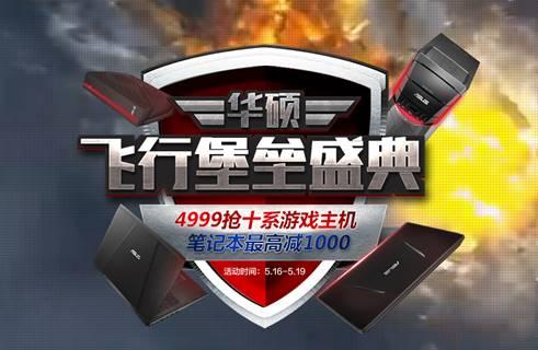 """华硕飞行堡垒霸器盛典千元 """"十""""力锋芒尽显"""