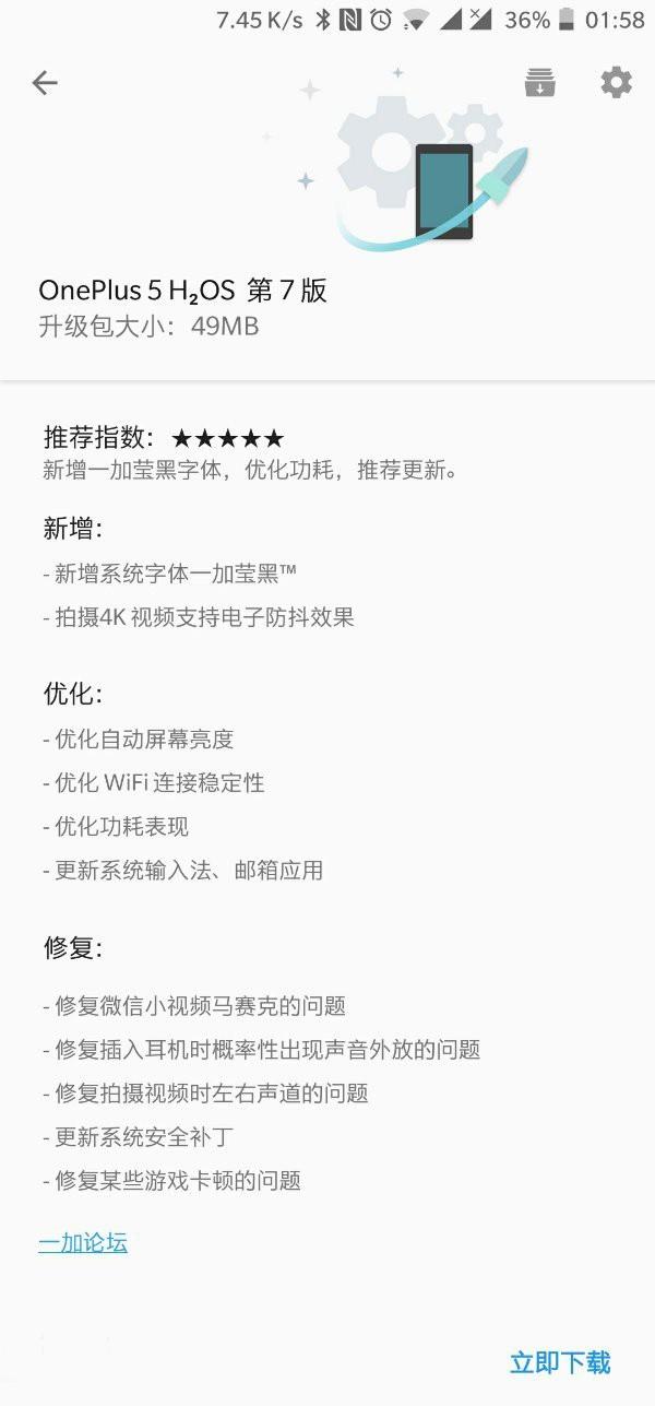 一加5氢OS第7版更新 新增字体优化功耗