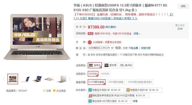 U305下单6999元 华硕双·11促销满千返百