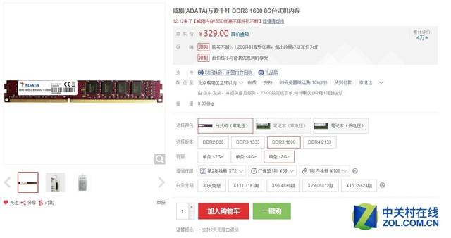 电竞热潮 威刚万紫千红 DDR3 8G推荐
