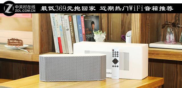最低369元抱回家 近期热门WiFi音箱推荐
