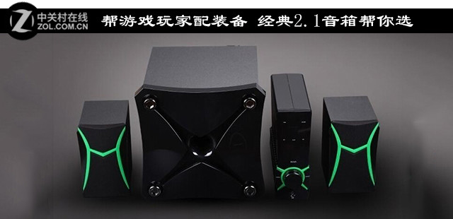 帮游戏玩家配装备 经典2.1音箱帮你选