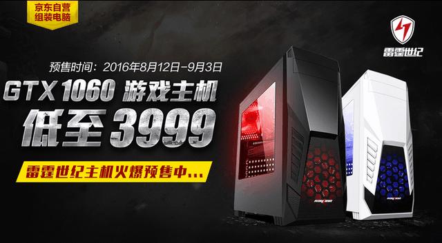 游戏小能手 雷霆世纪复仇者V107主机京东预售