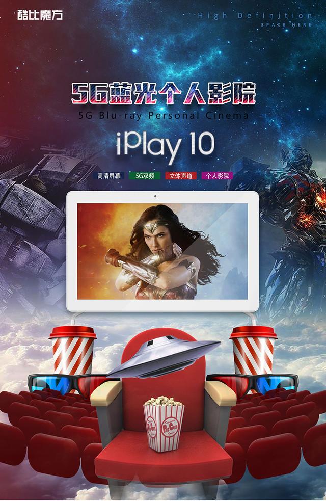 和酷比魔方iplay10一起看,5GWiFi好在哪?
