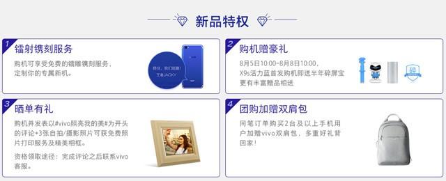 倪妮代言 vivo X9s活力蓝版开卖 2698元