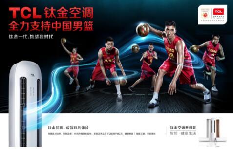 继黄金一代后,TCL携中国男篮钛金一代来袭