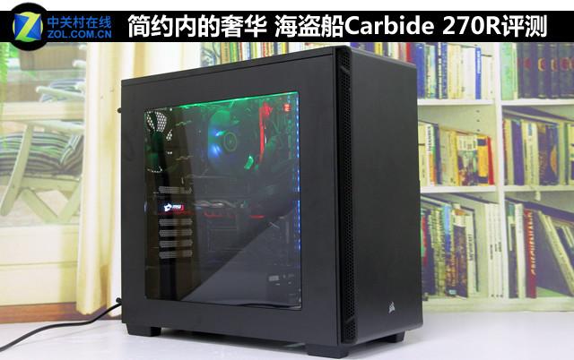 简约内的豪华 海盗船Carbide 270R评测