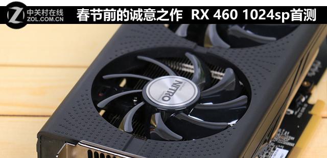 春节前的诚意之作 RX 460 1024sp首测