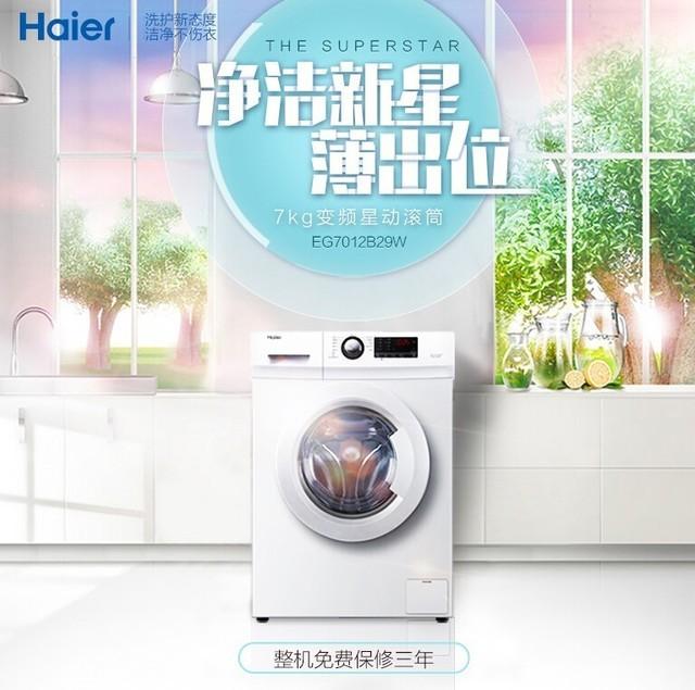 海尔7KG变频滚筒洗衣机 天猫1599元买贵必赔