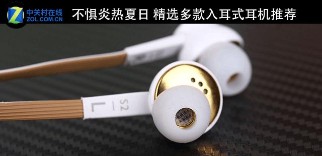 不惧炎热夏日 精选多款入耳式耳机推荐