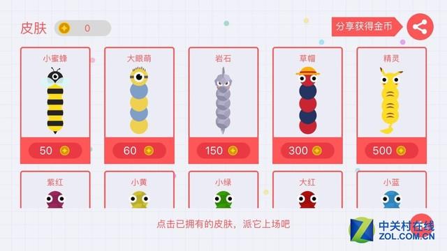 App今日免费:这游戏有毒 贪吃蛇大作战