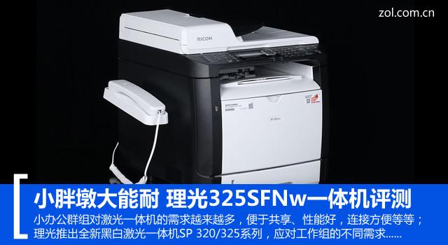 小胖墩大能耐 理光325SFNw一体机评测
