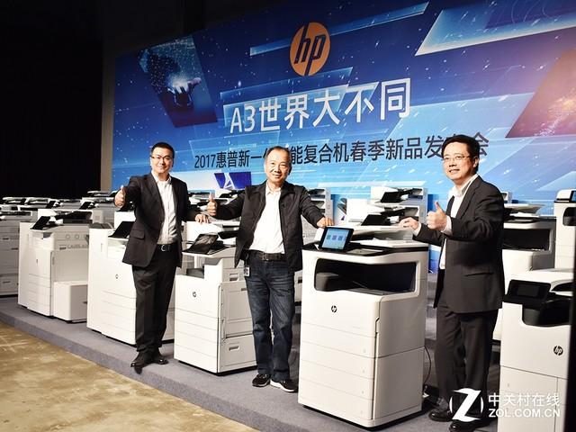 惠普为新型办公方式推全新A3智能复合机