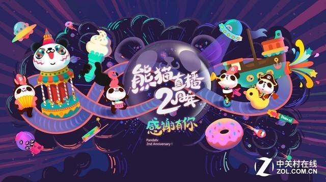 索泰助力熊猫直播两周年 精彩互动礼不停!