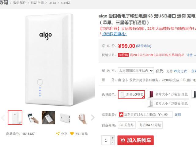 金秋不囧游 aigo K3移动电源京东售99元
