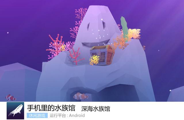 每日佳软:在手机里放一个水族馆并不难