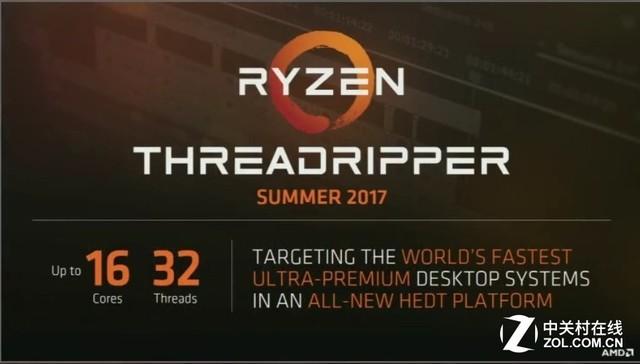 对怼酷睿i9 AMD确认16核旗舰CPU夏天发布