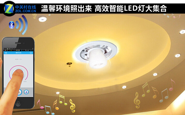 温馨环境照出来 高效智能LED灯大集合