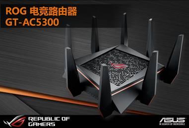 华硕ROG GT-AC5300电竞路由器疾飓来袭!