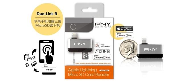 PNY苹果读卡器、U盘、苹果卡样样实用