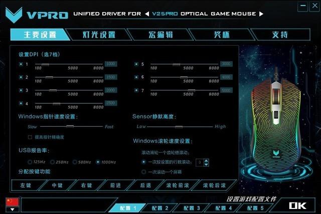 雷柏V25PRO幻彩RGB鼠标灯光与宏定义全解
