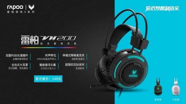 雷柏VH200耳机推荐听大片—变形金刚2