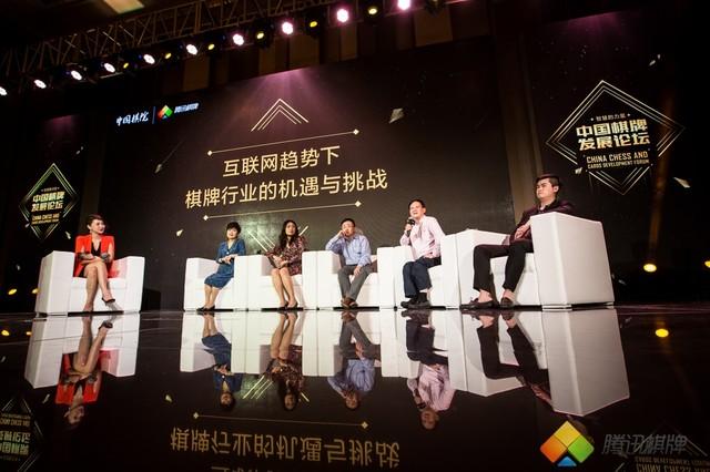 2015棋牌发展论坛 腾讯打造棋牌生活圈_游戏电子竞技