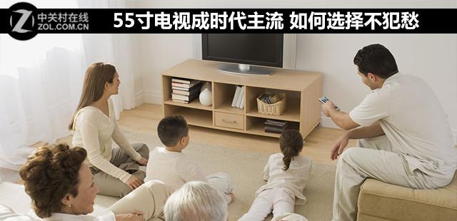 55寸电视成时代主流 如何选择不犯愁