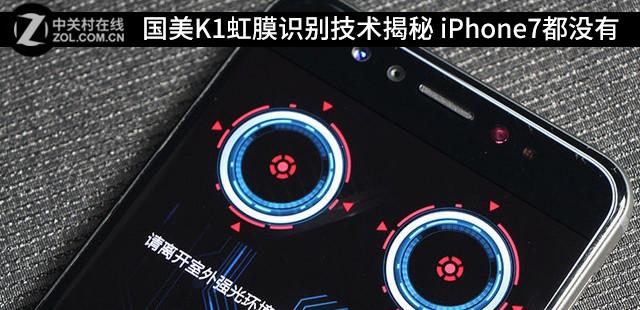 国美K1虹膜识别技术揭秘 iPhone7都没有