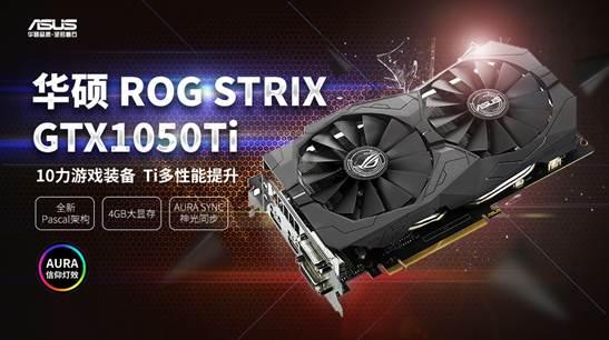 通杀主流游戏 华硕ROG GTX1050Ti售1299