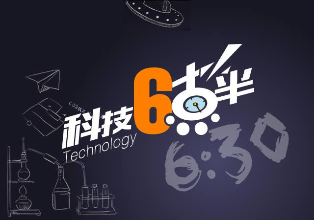 科技6点半:国行S8价格曝光/果8外形确定