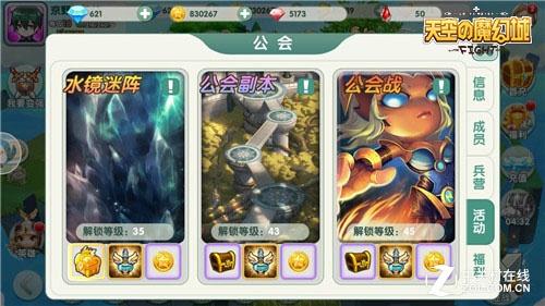《天空的魔幻城》公测 跨服战一触即发