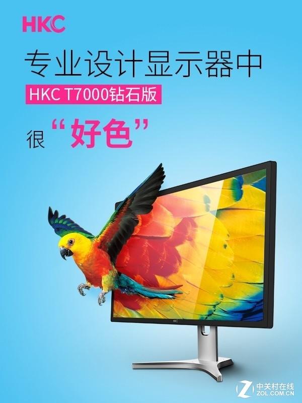 好色专业显示器 推荐你HKC T7000钻石版