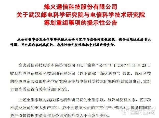 大唐&烽火集团层面重组迈入实质性阶段