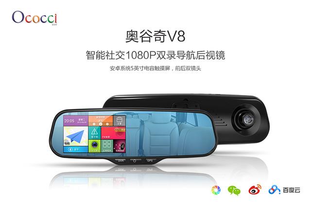 智能社交1080P双录导航后视镜奥谷奇V8曝光