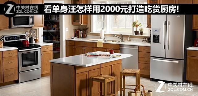 看单身汪怎样用2000元打造吃货厨房!