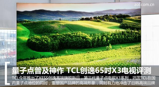 量子点普及神作 TCL创逸65吋X3电视评测