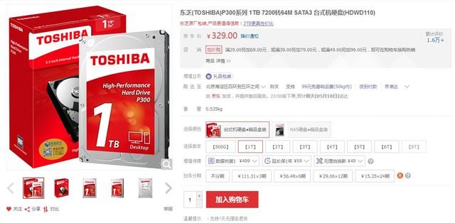 机械硬盘经济实惠 东芝1TB京东热卖